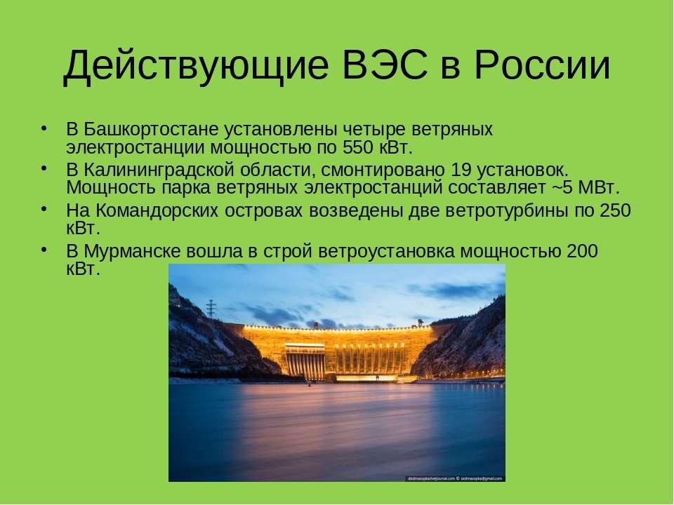 Действующие ВЭС в России В Башкортостане установлены четыре ветряных электрос...