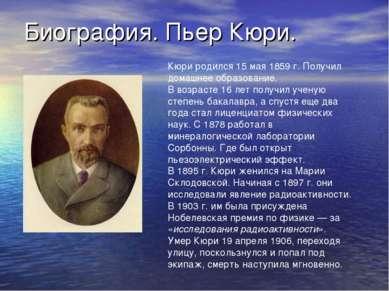 Биография. Пьер Кюри. Кюри родился 15 мая 1859 г. Получил домашнее образовани...