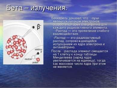 Бета – излучения. Беккерель доказал, что β-лучи являются потоком электронов, ...