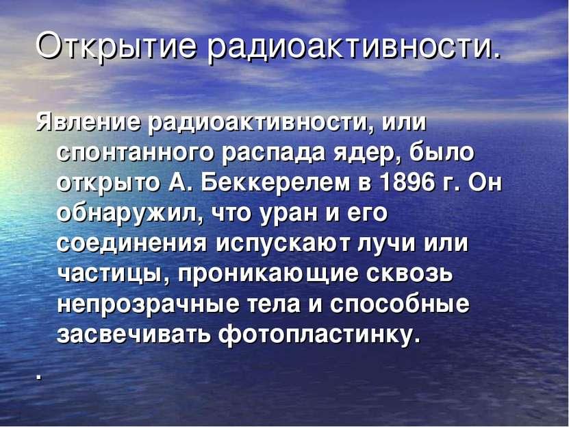 Открытие радиоактивности. Явление радиоактивности, или спонтанного распада яд...