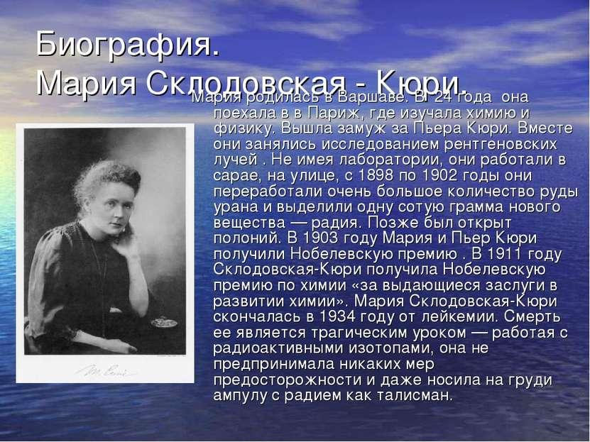 Биография. Мария Склодовская - Кюри. Мария родилась в Варшаве. В 24 года она ...