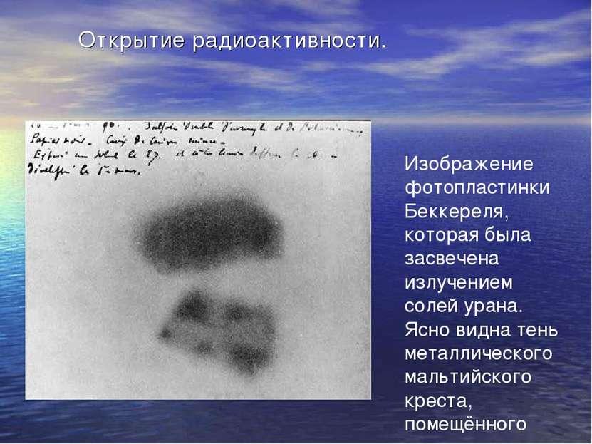 Изображение фотопластинки Беккереля, которая была засвечена излучением солей ...
