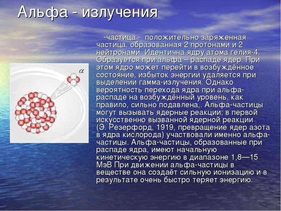 Альфа - излучения α-частица - положительно заряженная частица, образованная 2...