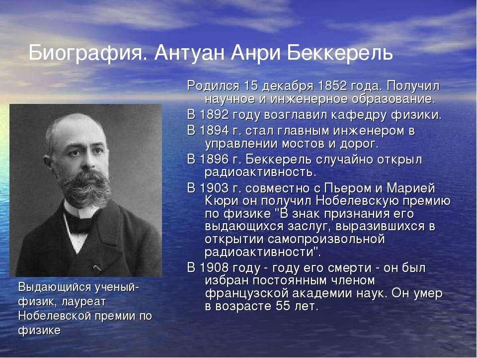 Биография. Антуан Анри Беккерель Родился 15 декабря 1852 года. Получил научно...