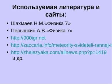 Используемая литература и сайты: Шахмаев Н.М.«Физика 7» Перышкин А.В.«Физика ...