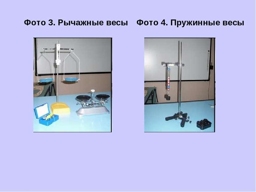 Фото 3. Рычажные весы Фото 4. Пружинные весы