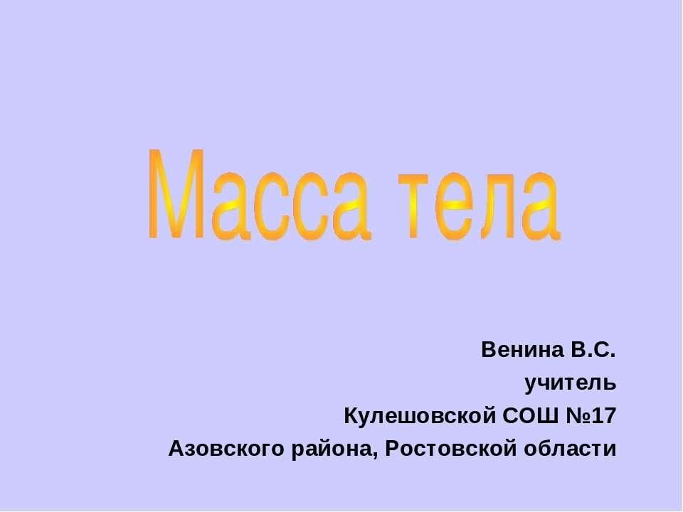Венина В.С. учитель Кулешовской СОШ №17 Азовского района, Ростовской области