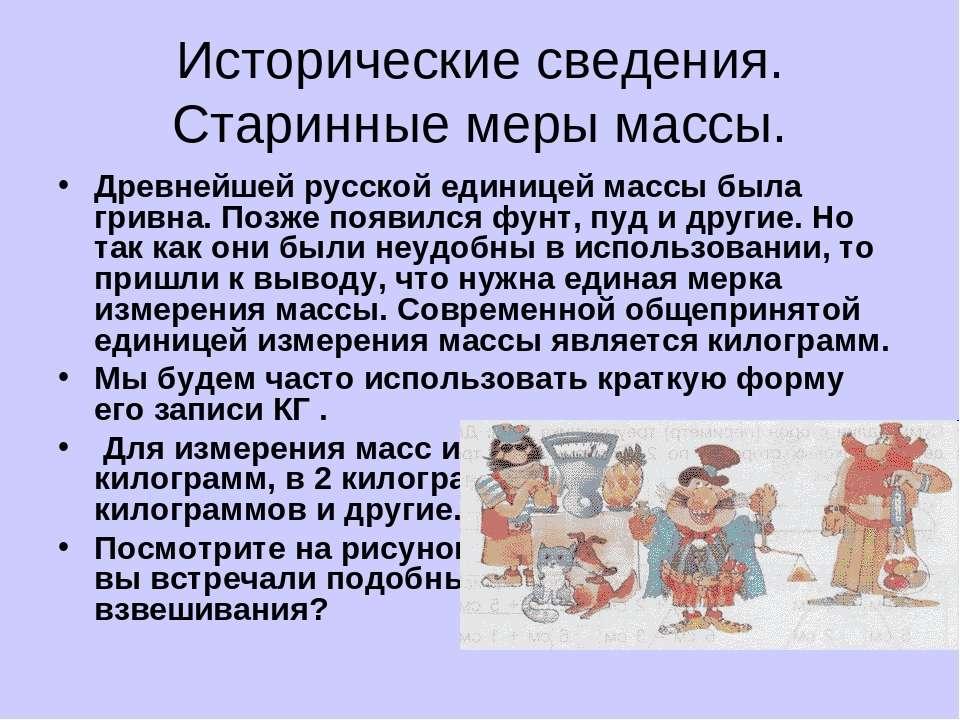 Исторические сведения. Старинные меры массы. Древнейшей русской единицей масс...