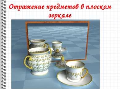 Отражение предметов в плоском зеркале