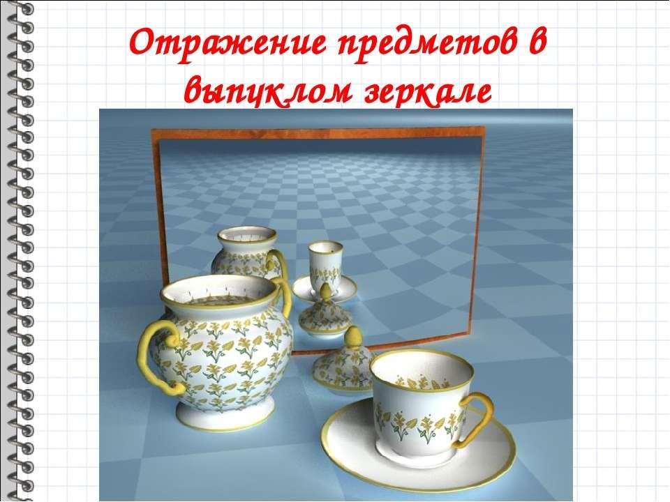Отражение предметов в выпуклом зеркале