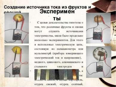 Заключение При производстве источников питания для несложной бытовой техники ...