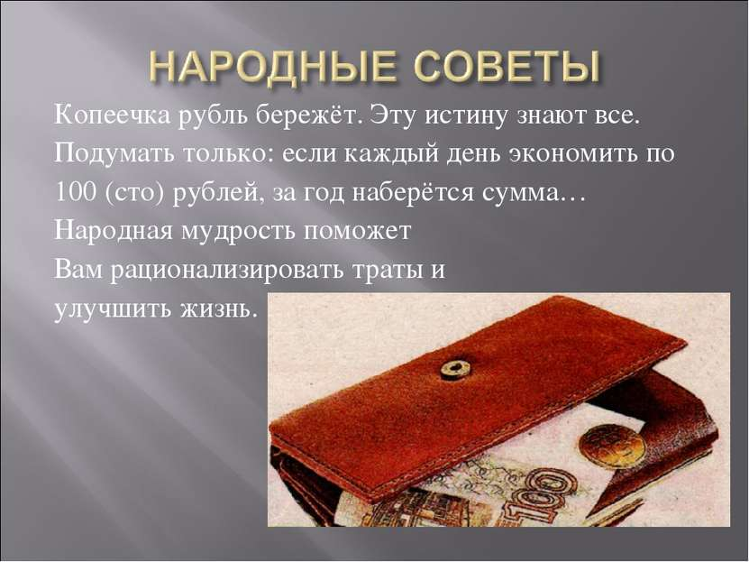 Копеечка рубль бережёт. Эту истину знают все. Подумать только: если каждый де...