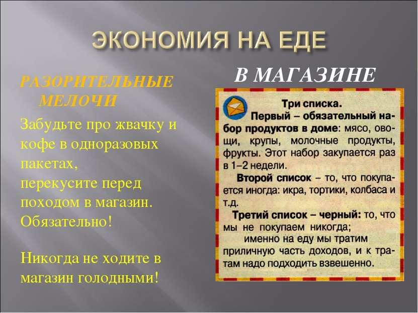 РАЗОРИТЕЛЬНЫЕ МЕЛОЧИ В МАГАЗИНЕ Никогда не ходите в магазин голодными! Забудь...