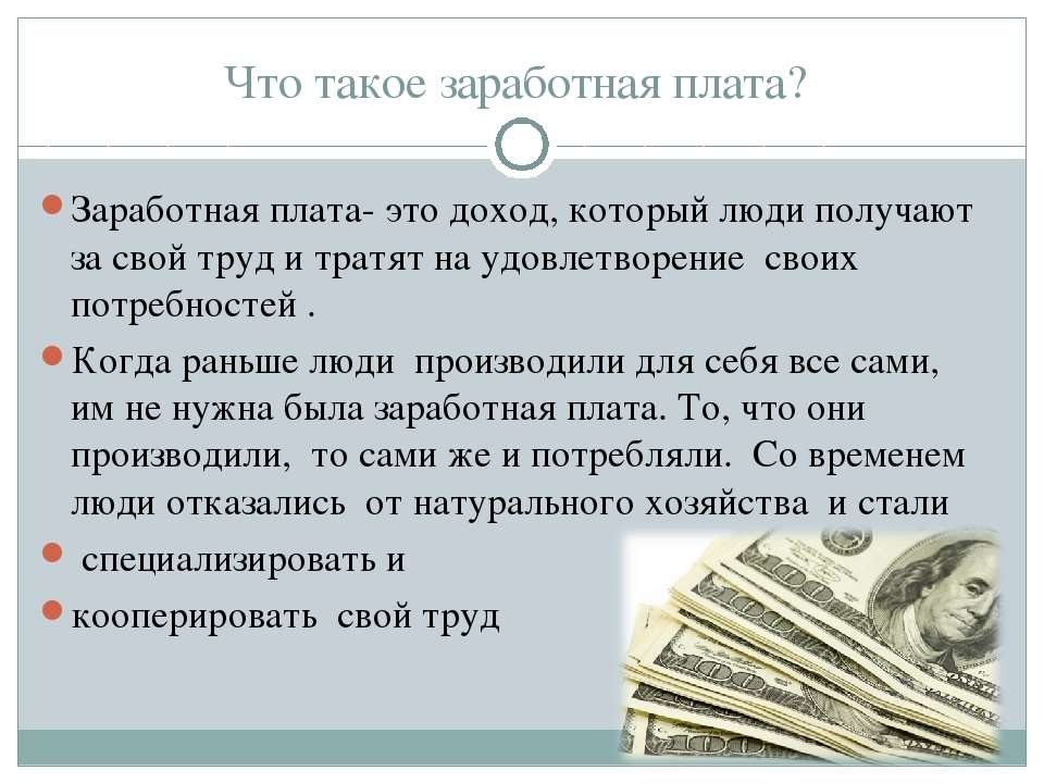 Что такое заработная плата? Заработная плата- это доход, который люди получаю...
