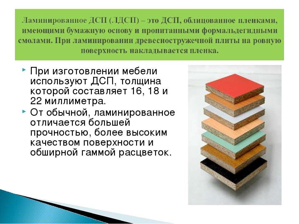 При изготовлении мебели используют ДСП, толщина которой составляет 16, 18 и 2...