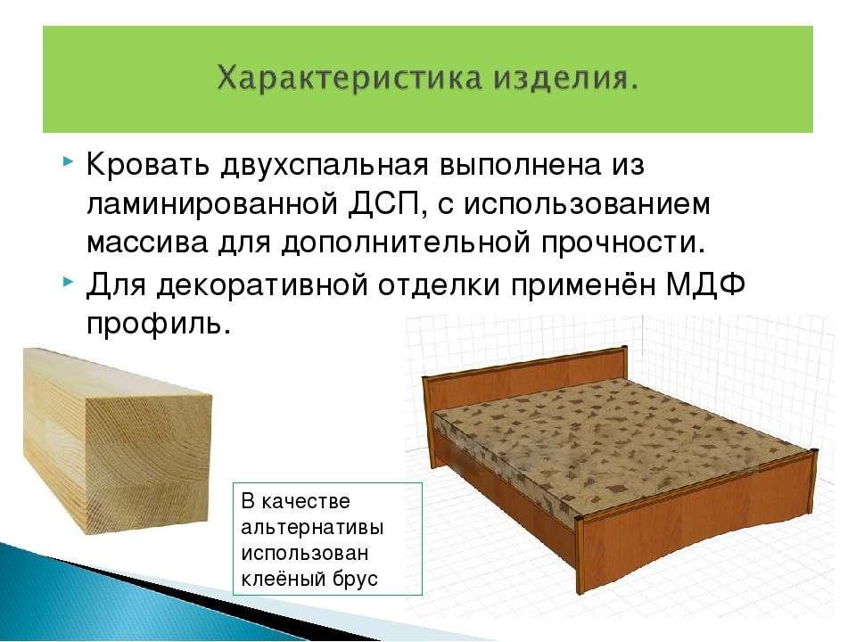 Кровать двухспальная выполнена из ламинированной ДСП, с использованием массив...
