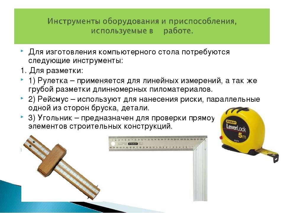 Для изготовления компьютерного стола потребуются следующие инструменты: 1. Дл...