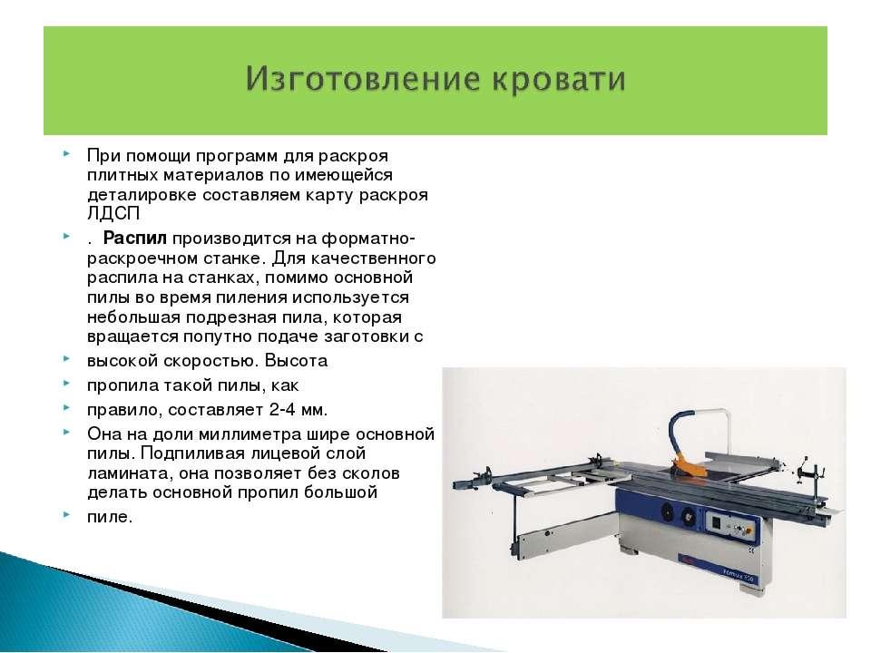 При помощи программ для раскроя плитных материалов по имеющейся деталировке с...