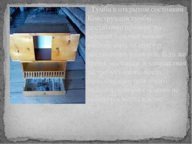 Тумба в открытом состоянии Конструкция тумбы достаточно прочная, на верхней п...