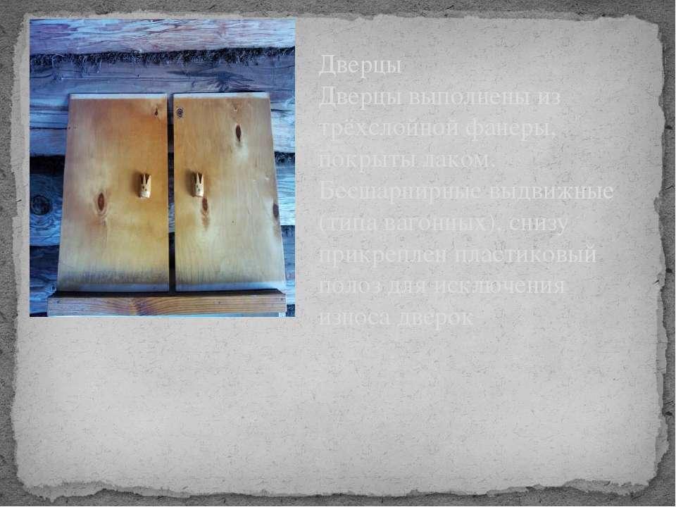 Дверцы Дверцы выполнены из трёхслойной фанеры, покрыты лаком. Бесшарнирные вы...