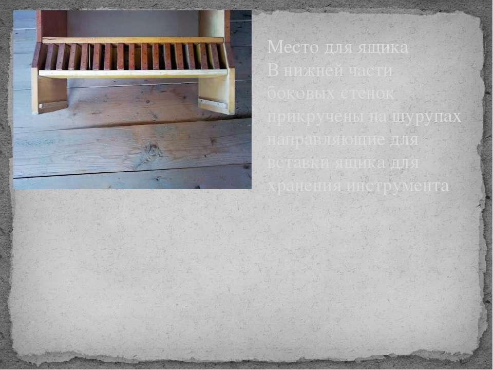 Место для ящика В нижней части боковых стенок прикручены на шурупах направляю...
