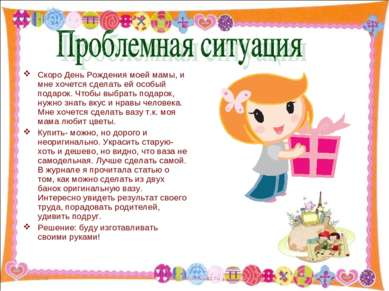 Скоро День Рождения моей мамы, и мне хочется сделать ей особый подарок. Чтобы...