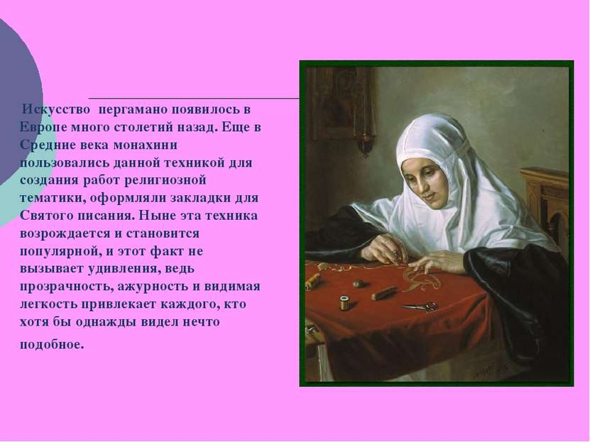 Искусство пергамано появилось в Европе много столетий назад. Еще в Средние ве...