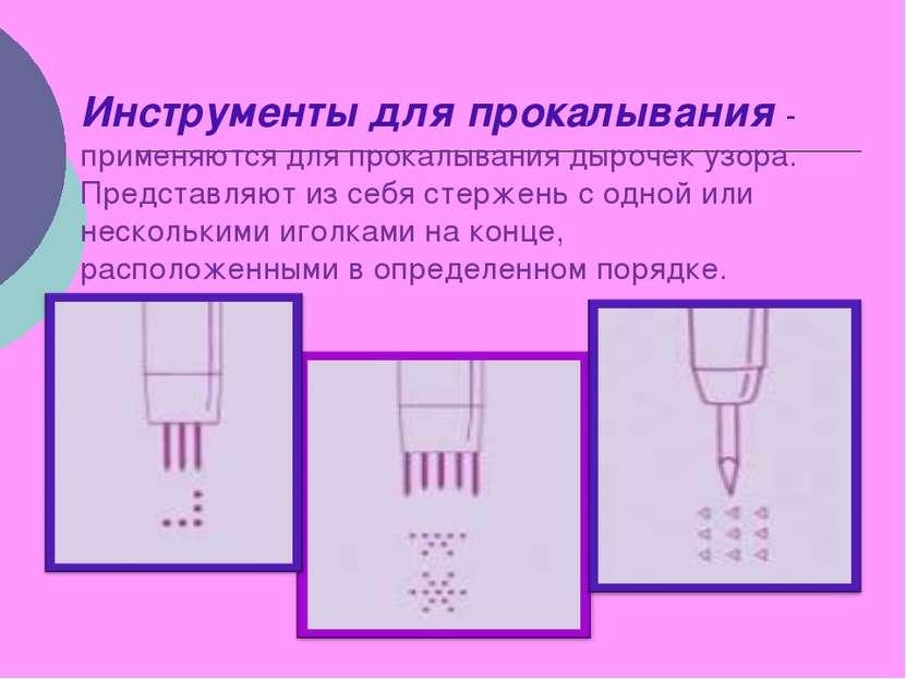Инструменты для прокалывания - применяются для прокалывания дырочек узора. Пр...