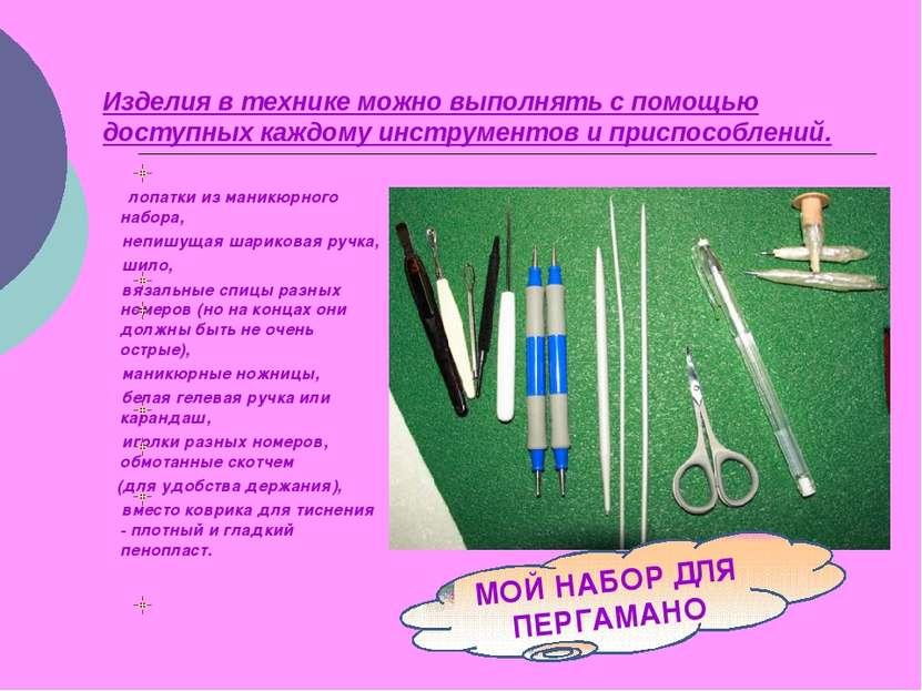 Изделия в технике можно выполнять с помощью доступных каждому инструментов и ...