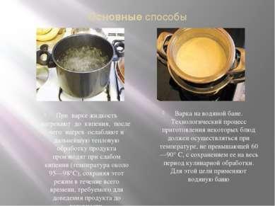 Основные способы При варке жидкость нагревают до кипения, после чего нагрев о...