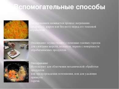 Вспомогательные способы Пассерованием называется процесс нагревания продукта ...