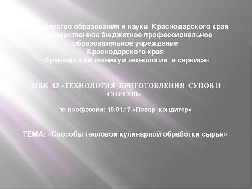 Министерство образования и науки Краснодарского края Государственное бюджетно...