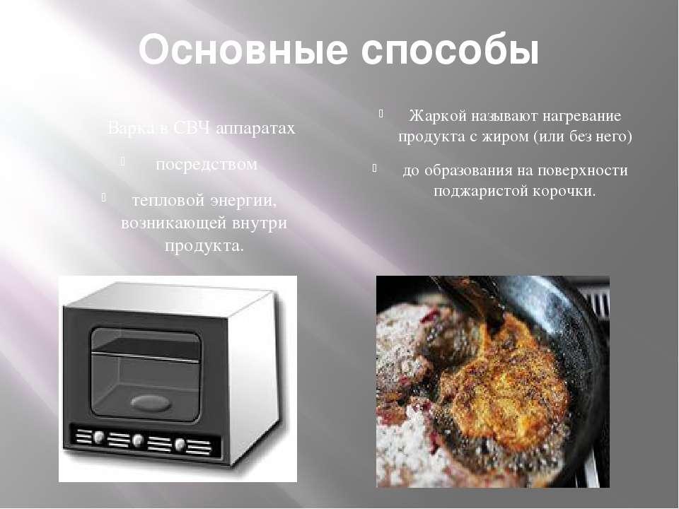 Основные способы Варка в СВЧ аппаратах посредством тепловой энергии, возникаю...