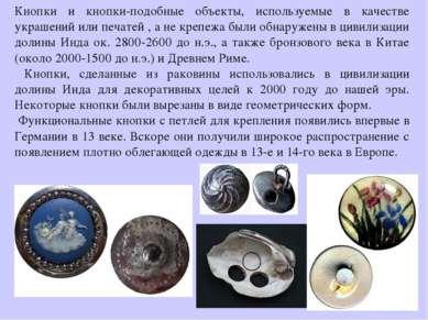 Кнопки и кнопки-подобные объекты, используемые в качестве украшений или печат...