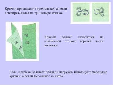 Крючки пришивают в трех местах, а петли – в четырех, делая по три-четыре стеж...
