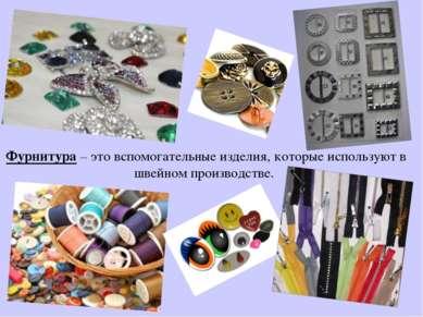 Фурнитура – это вспомогательные изделия, которые используют в швейном произво...