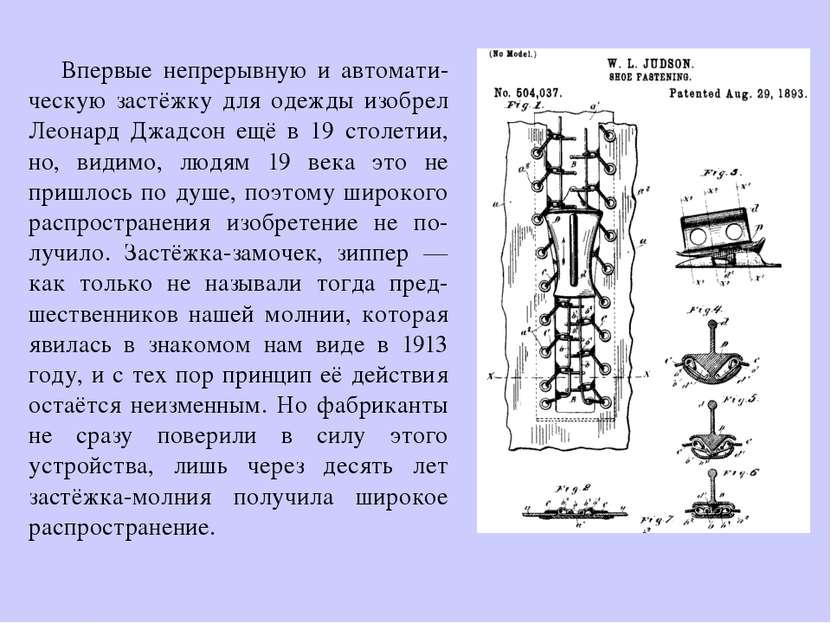 Впервые непрерывную и автомати-ческую застёжку для одежды изобрел Леонард Джа...
