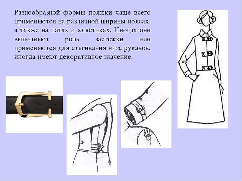 Разнообразной формы пряжки чаще всего применяются на различной ширины поясах,...