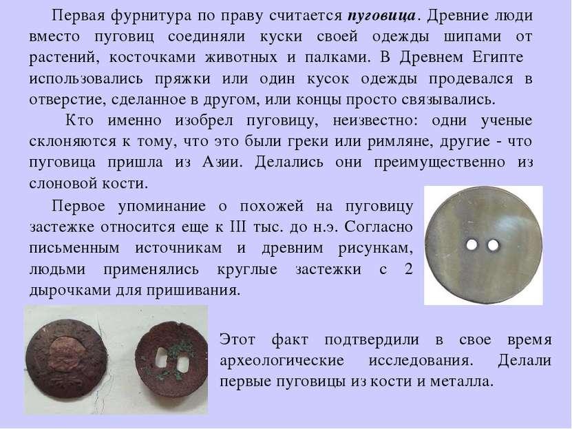 Первая фурнитура по праву считается пуговица. Древние люди вместо пуговиц сое...
