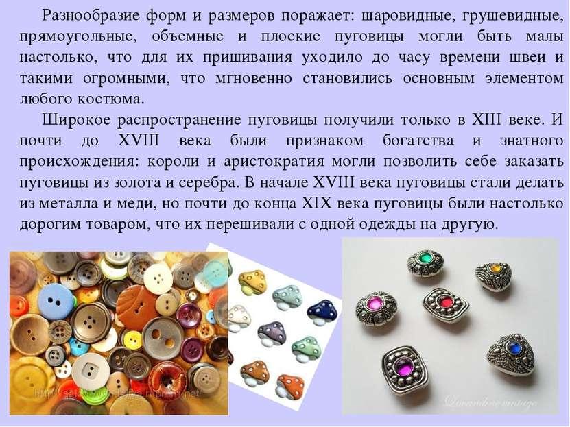 Разнообразие форм и размеров поражает: шаровидные, грушевидные, прямоугольные...