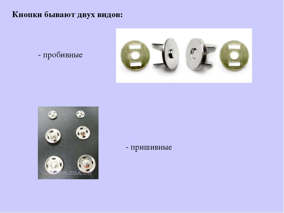 Кнопки бывают двух видов: - пробивные - пришивные