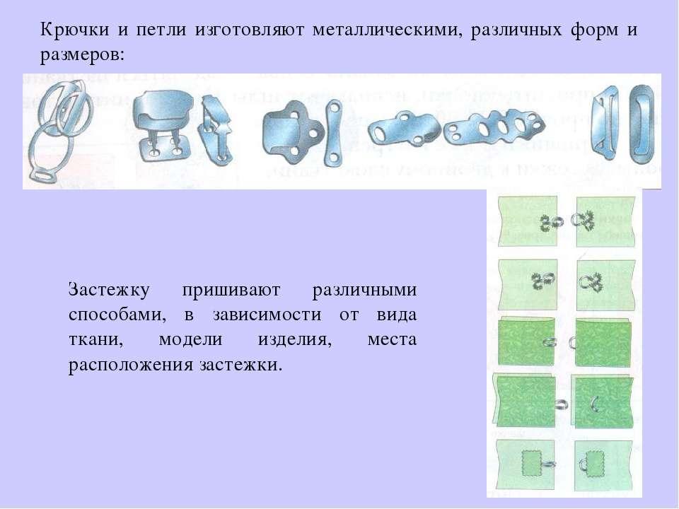 Крючки и петли изготовляют металлическими, различных форм и размеров: Застежк...