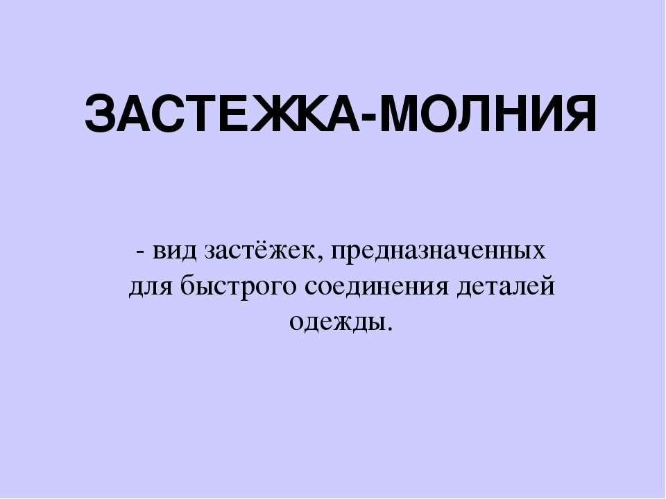 ЗАСТЕЖКА-МОЛНИЯ - вид застёжек, предназначенных для быстрого соединения детал...