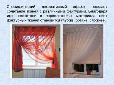 Специфический декоративный эффект создает сочетание тканей с различными факту...