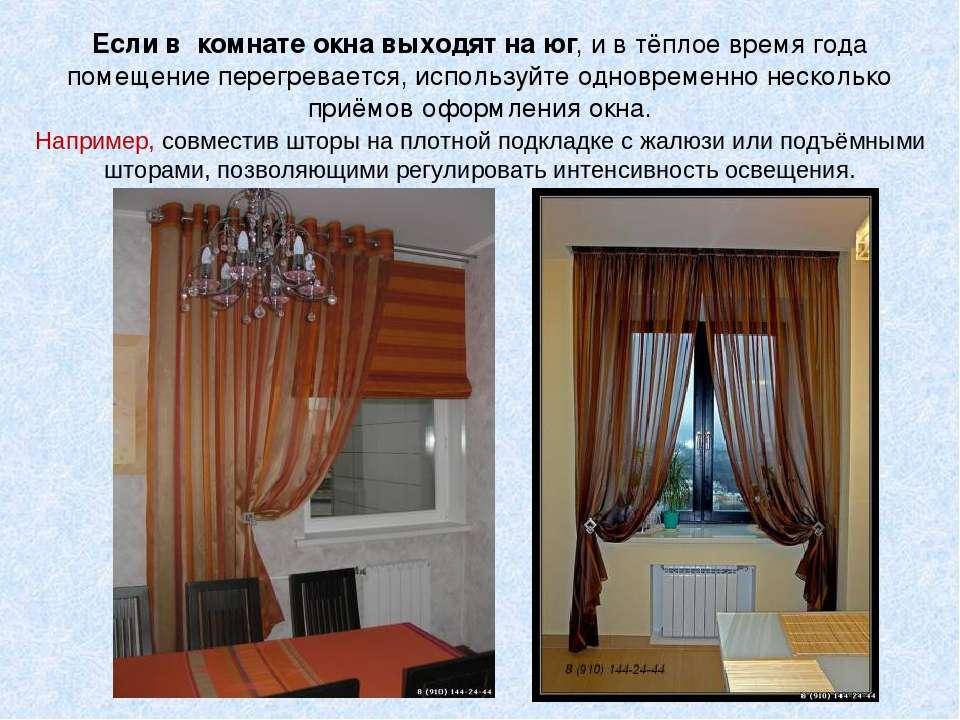 Если в комнате окна выходят на юг, и в тёплое время года помещение перегрева...