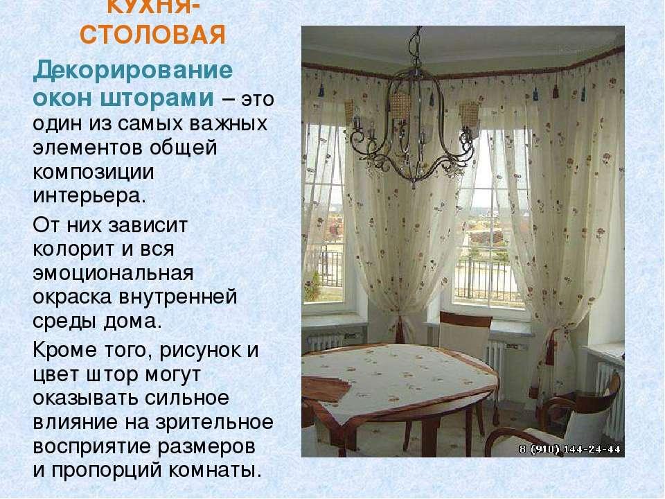 КУХНЯ-СТОЛОВАЯ Декорирование окон шторами – это один из самых важных элементо...