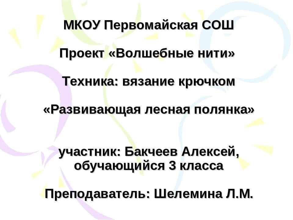 МКОУ Первомайская СОШ Проект «Волшебные нити» Техника: вязание крючком «Разви...