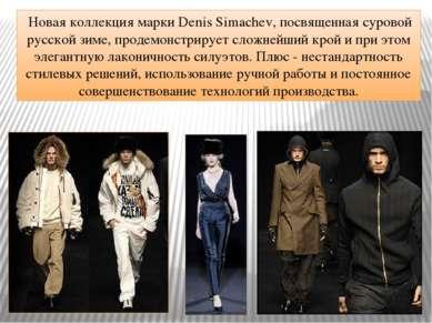 Новая коллекция марки Denis Simachev, посвященная суровой русской зиме, прод...