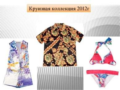 Круизная коллекция 2012г