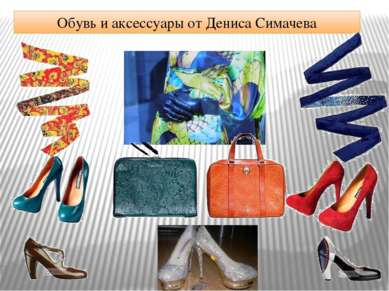 Обувь и аксессуары от Дениса Симачева